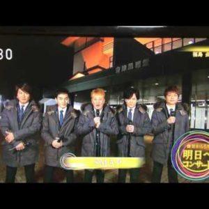 これがSMAP最後のパフォーマンス!?NHK「明日へコンサート」