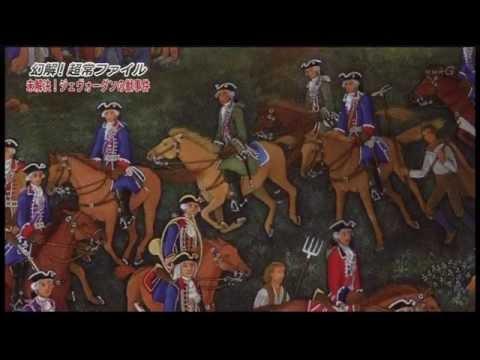 恐怖!!【ジェヴォーダンの獣】18世紀フランスの謎の獣害事件!!